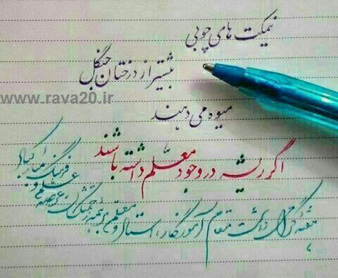 هفته معلم مبارک باد