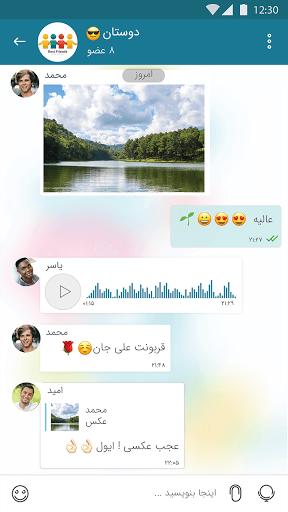 دانلود نسخه جدید مسنجر پیام رسان سروش برای اندروید Soroush Messenger 1.8.1