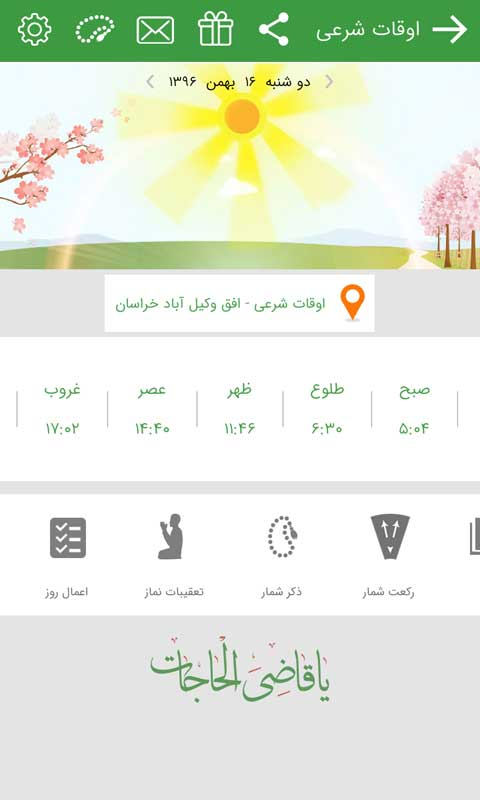 دانلود BadeSaba 11.0.1 تقویم اذان گو باد صبا بهار 1399 برای اندروید 4