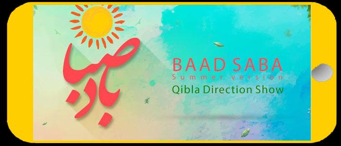 دانلود تقویم اذان گو باد صبا BadeSaba 9.0.5 اندروید