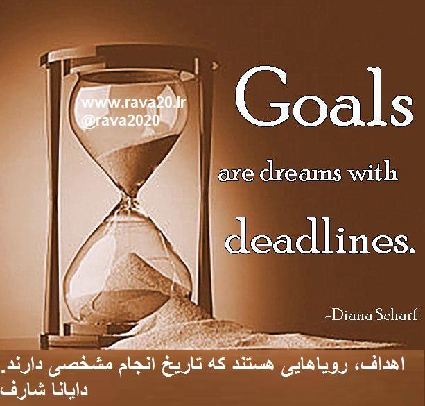 اهداف رویا با زمان مشخص اند