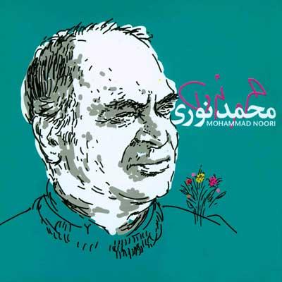 آهنگ شاد تولدت مبارک محمد نوری