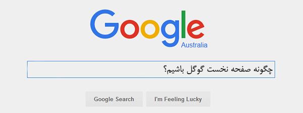 چگونه در صفحه اول جستجوی گوگل قرار بگیرید؟