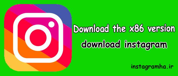 دانلود instagramX86_28.0.0.2.284 نسخه جدید اینستاگرام برای اندروید