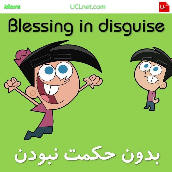 بدون حکمت نبودن – Blessing in disguise – اصطلاحات زبان انگلیسی – English Idioms