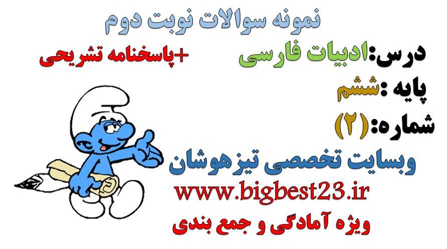 نموه سوال ادبیات فارسی ششم نوبت دوم