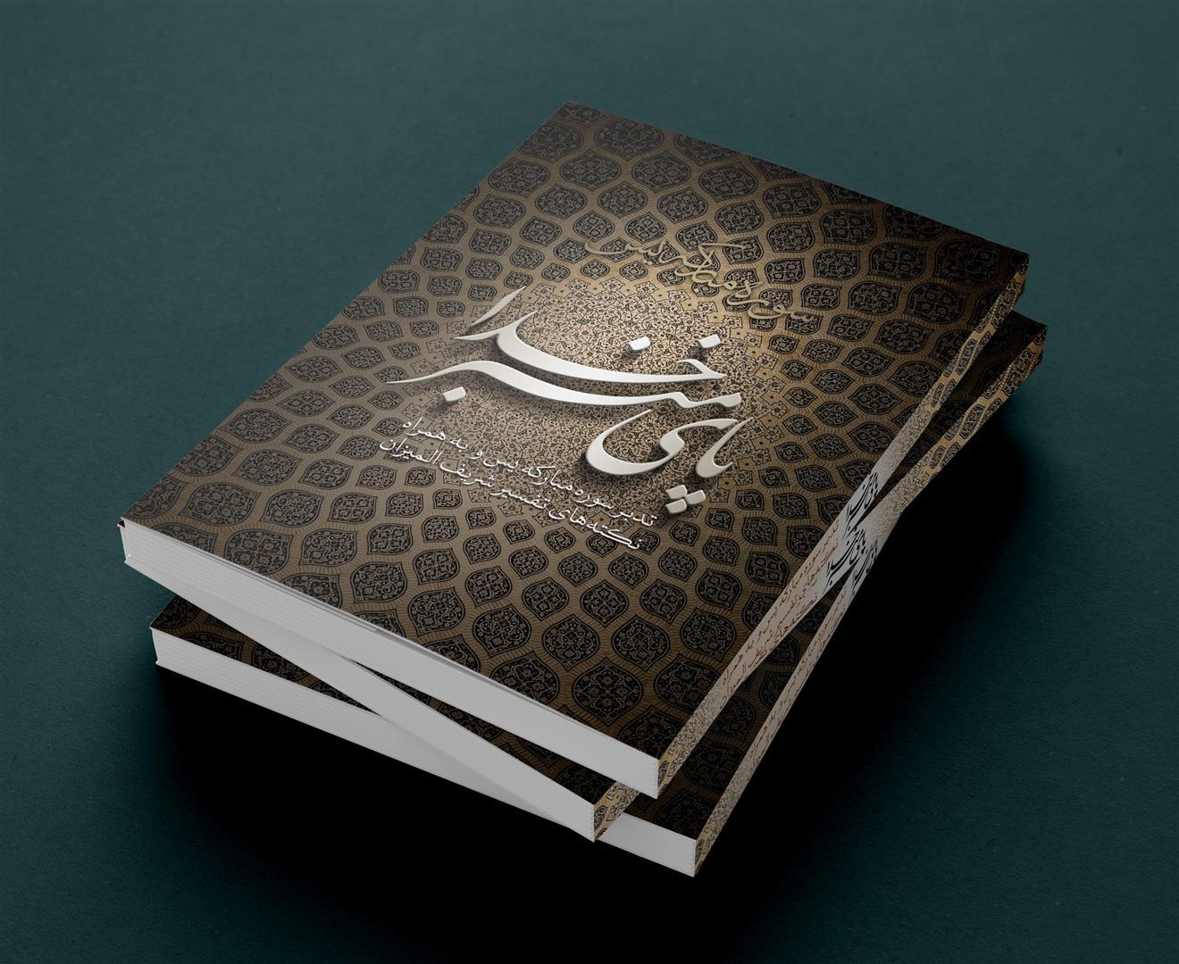 فروش کتاب «پای منبر خدا»