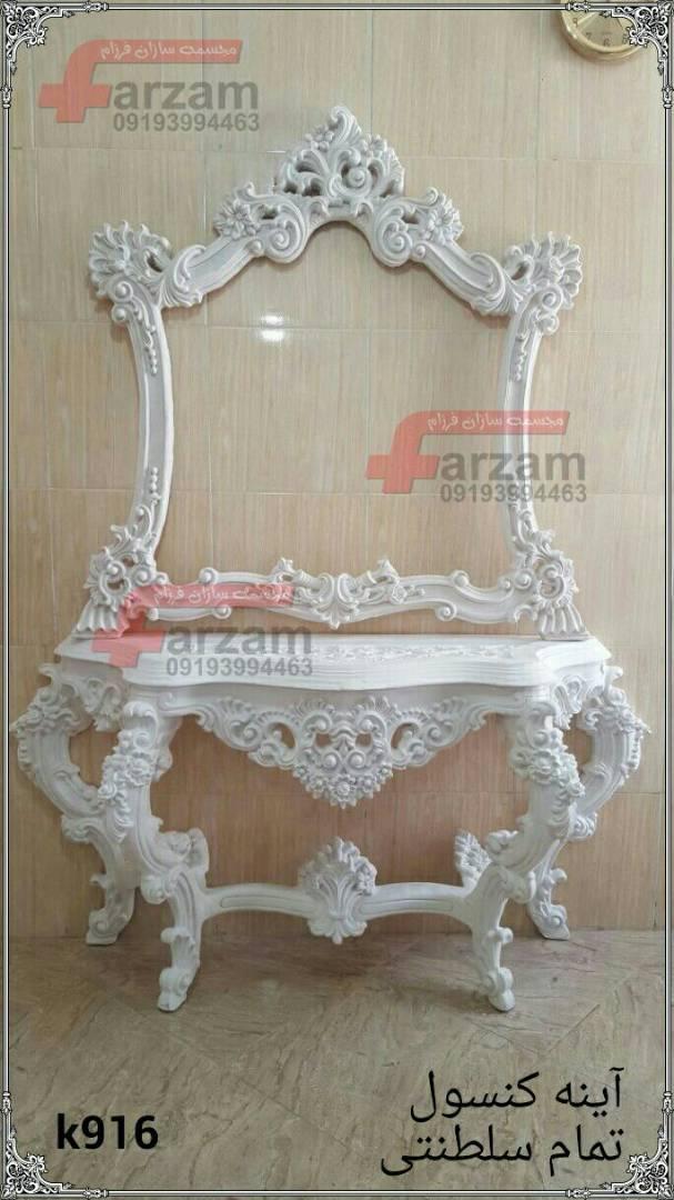 آینه و کنسول تمام سلطنتی فایبر گلاس