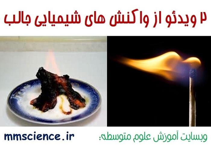 واکنش های شیمیایی جالب