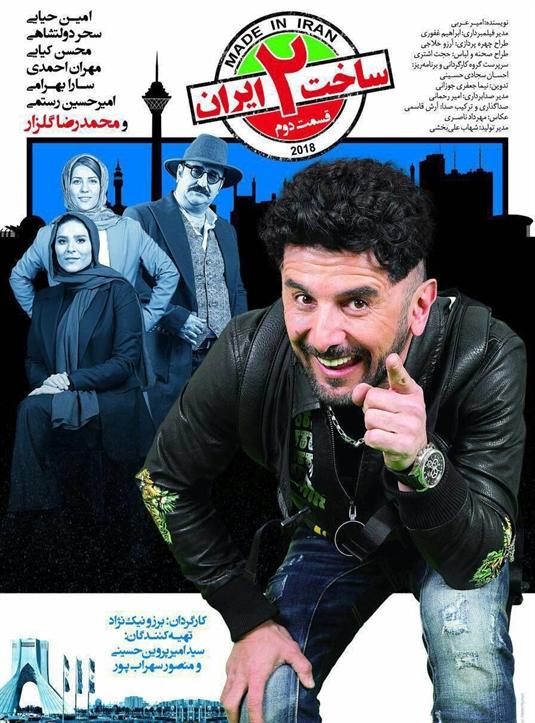 دانلود قسمت 2 سریال ساخت ایران فصل 2