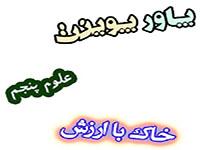 http://s9.picofile.com/file/8325859534/1906788.jpg