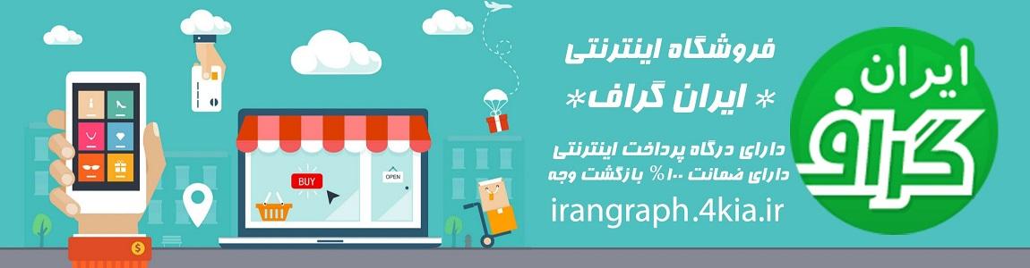 فروشگاه ایران گراف