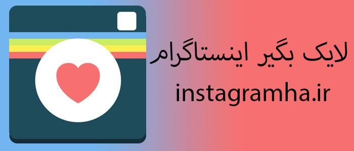 دانلود لایک بگیر اینستاگرام Likebegir 4.6.6 افزایش لایک در اینستاگرام