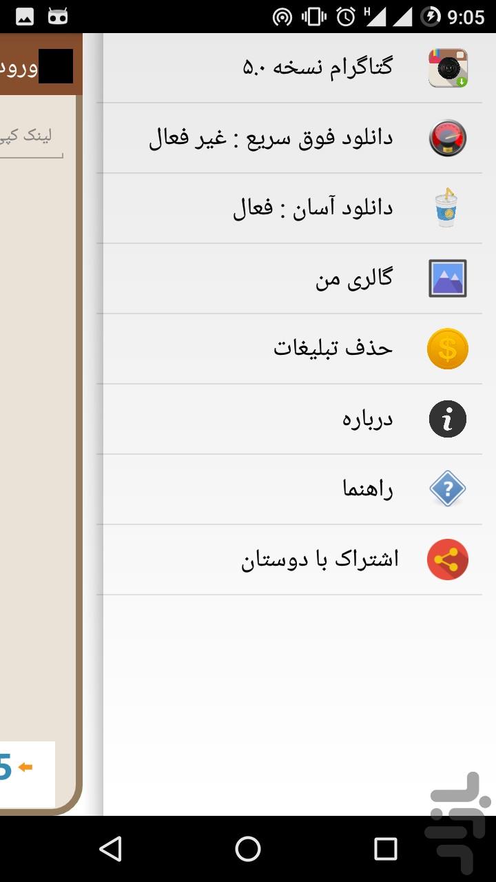 دانلود برنامه گتاگرام نسخه ۳-دانلود از اینستاگرام