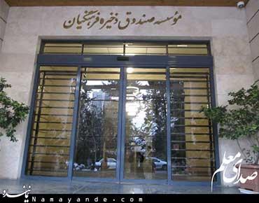 آیینه یزد - گزارش 5 هزار صفحهای درباره صندوق ذخیره فرهنگیان