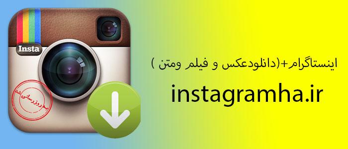 اینستاگرام+(دانلودعکس و فیلم ومتن )
