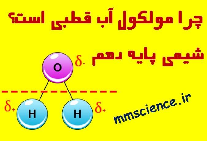 چرا مولکول آب قطبی است؟