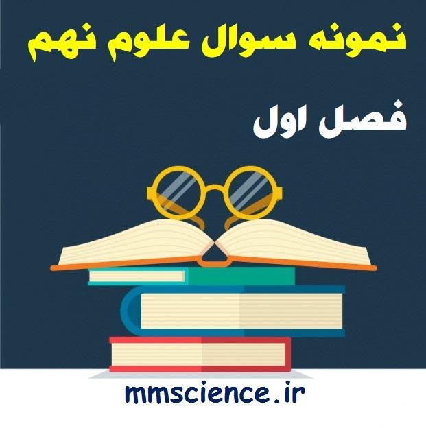 نمونه سوال فصل اول علوم نهم مواد و نقش آنها در زندگی