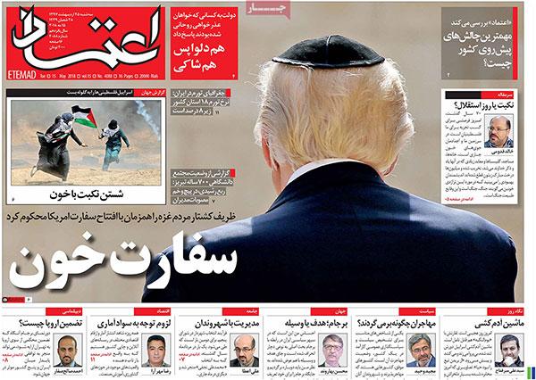 مطبوعات صبح امروز