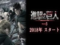دانلود فصل 3 قسمت 20 انیمیشن سریالی نبرد با تایتان ها - Attack on Titan