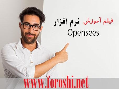 آموزش تصویری نرم افزار opensees