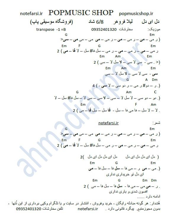 نت فارسی رایگان