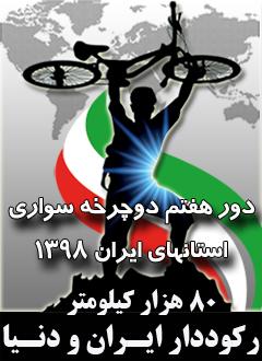 رکورددار ایران و دنیا با حداقل 55 هزار کیلومتر رکاب زدن