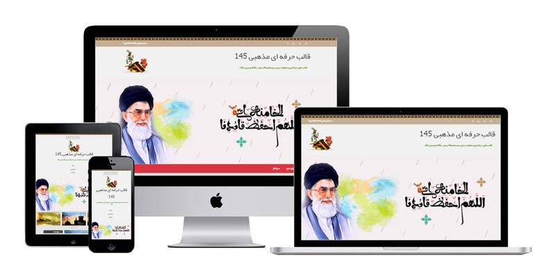 قالب وبلاگ مذهبی جدید برای بلاگفا، میهن بلاگ و بلاگ بیان