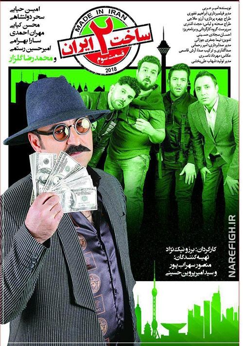 دانلود رایگان قسمت سوم فصل دوم سریال ساخت ایران