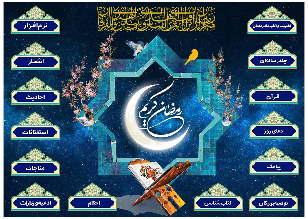 ویژه نامه ماه مبارک رمضان ۹۷