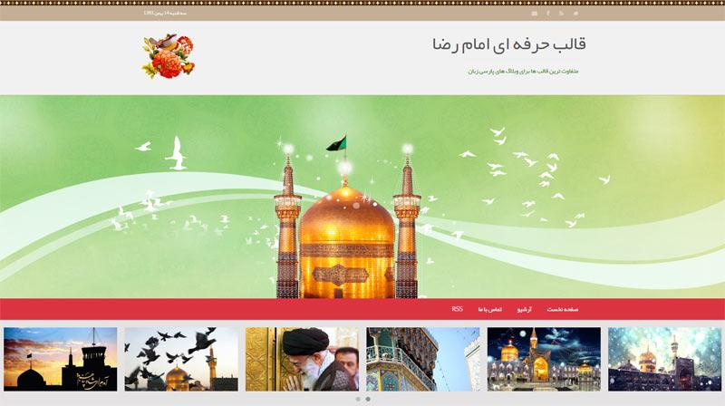 قالب وبلاگ مذهبی امام رضا