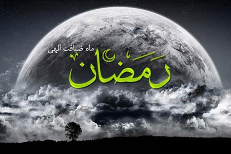 عکس ماه رمضان 1397