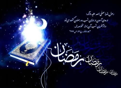 mah ramazan97