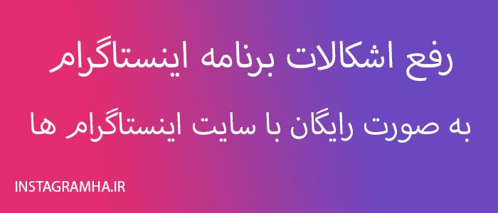 رفع اشکالات برنامه اینستاگرام