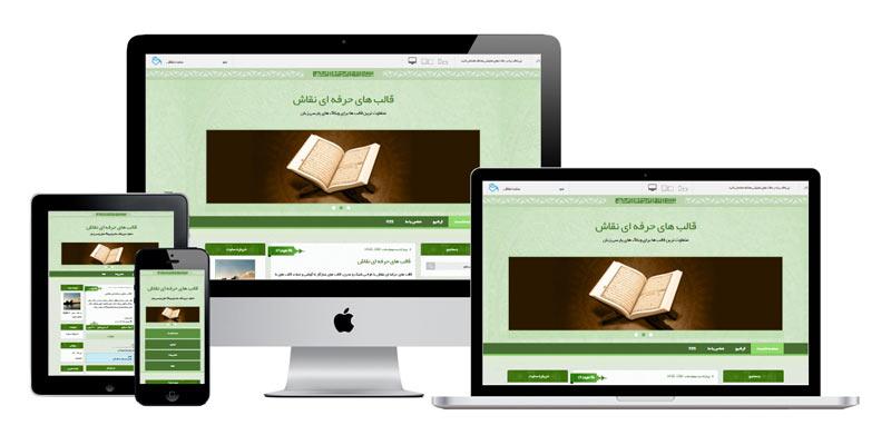 قالب وبلاگ قرآنی جدید