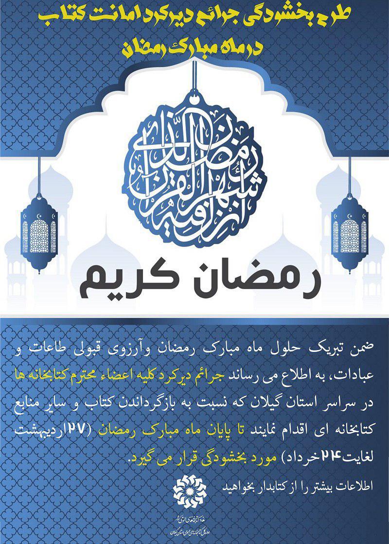 مدیرکل کتابخانه های عمومی استان گیلان خبرداد: بخشودگی جرایم دیرکرد امانت کتاب تا پایان ماه مبارک رمضان