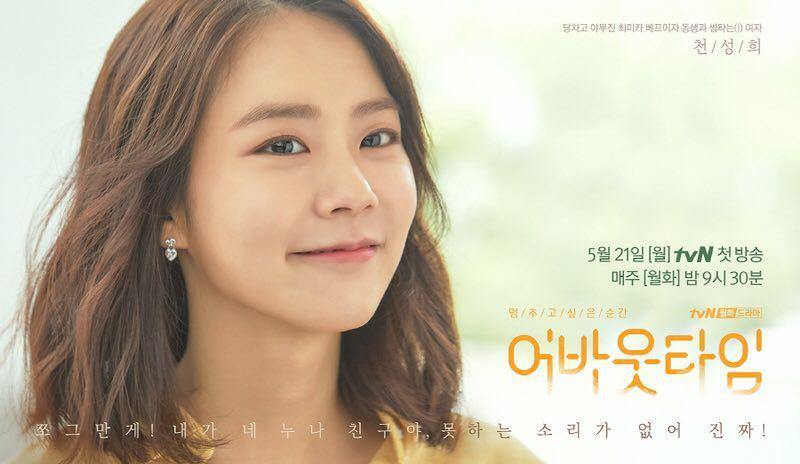 هان سونگ یون در نقش جون سونگ هی: رفیق فابریک میچلا