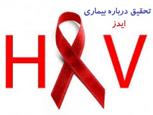 تحقیق درباره ایدز
