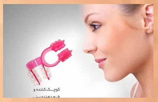 گیره کوچک کننده بینی نوز آپ