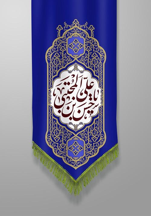 طرح پرچم ولادت امام حسن مجتبی ( ع ) 2 طرح