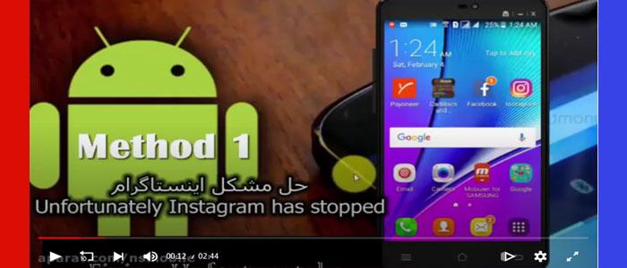 فیلم آموزشی رفع ارور Unfortunately, Instagram has stopped