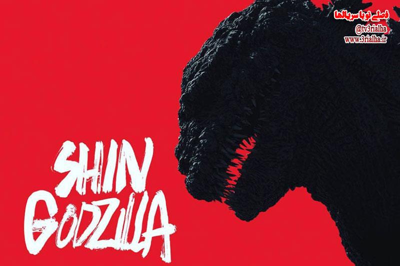 ساخت فیلم بازخیز گودزیلا 2 لغو شد