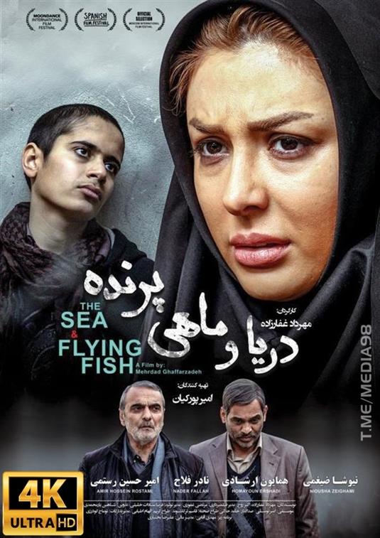 دانلود رایگان فیلم دریا و ماهی پرنده با کیفیت FullHD1080P
