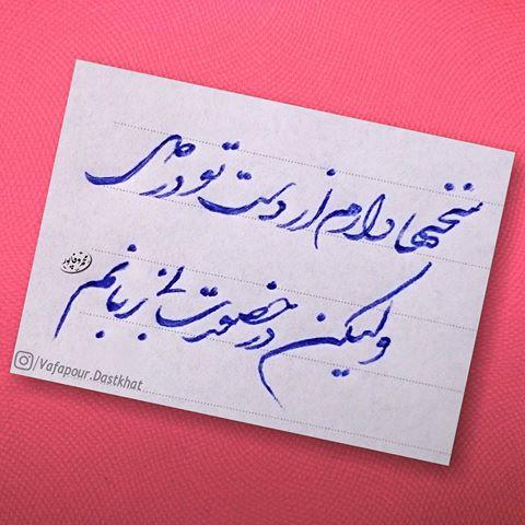 سخنها دارم از دست تو - سعدی