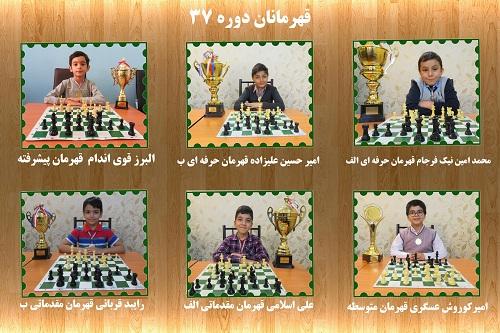 سی و هفتمین مسابقات دوره ای