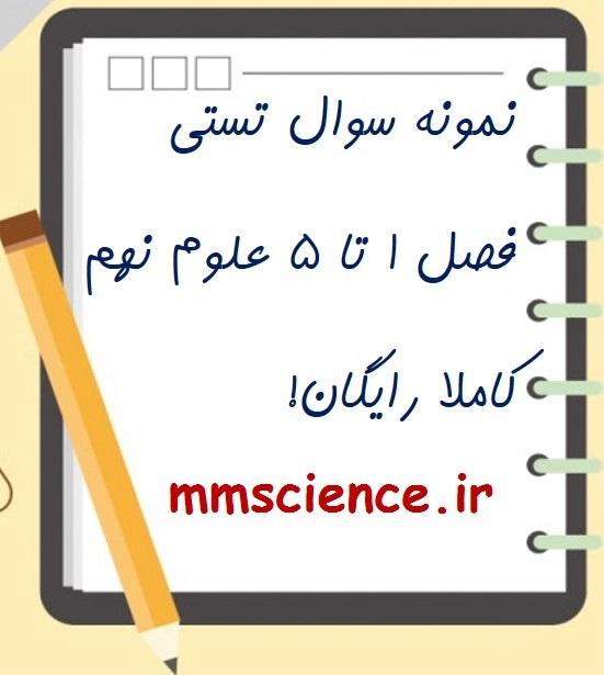 نمونه سوال تستی فصل 1 تا 5 علوم نهم