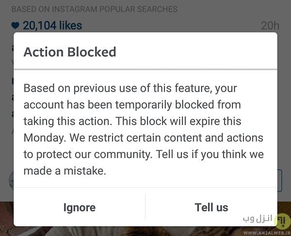 حل مشکل Action Block اینستاگرام و خروج از بلاک قابلیت