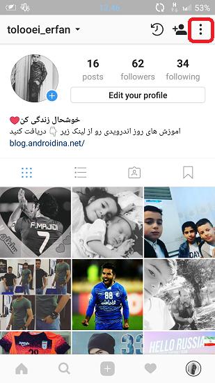 آموزش تصویری خصوصی (Private) کردن حساب اینستاگرام نسخه ی جدید instagram
