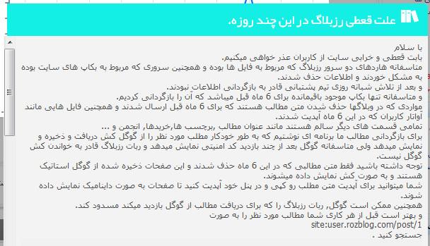 عکسی از زمان خرابی سرور رزبلاگ