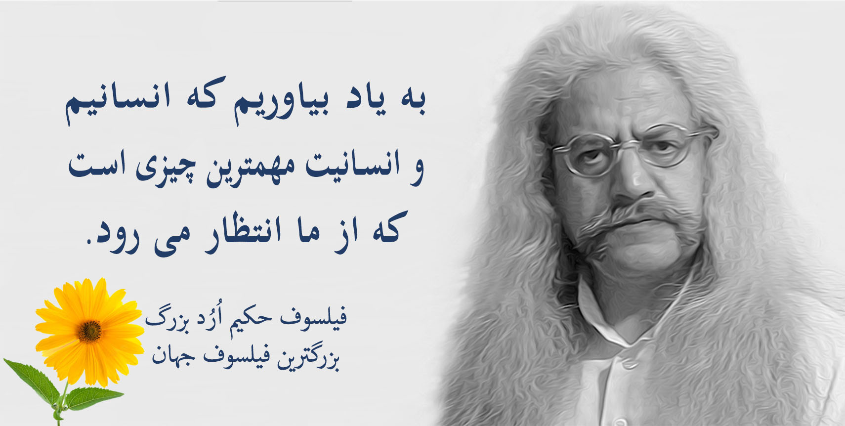 فیلسوف حکیم ارد بزرگ پدر فلسفه اردیسم ، فیلسوف ایرانی حکیم ارد بزرگ , بزرگترین فیلسوف جهان , بزرگترین فیلسوف دنیا , بزرگترین فیلسوف معاصر , مجتبی شرکاء , orod the great, hakim orod bozorg, great orod, mojtaba shoraka, بزرگترین فیلسوف حال حاضر دنیا